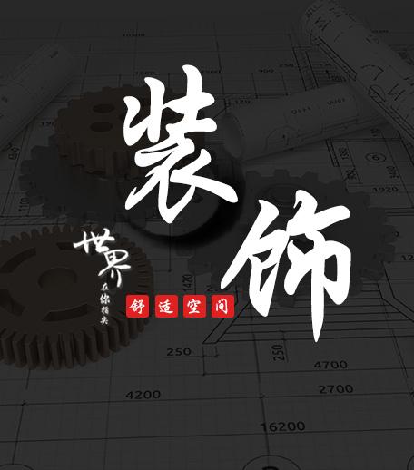 济南酒店装修施工