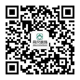 济南装修公司微信二维码
