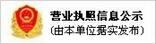 济南装修公司企业信息公示