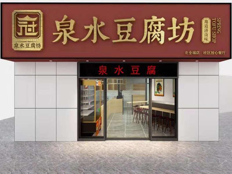 泉水豆腐坊-全福店
